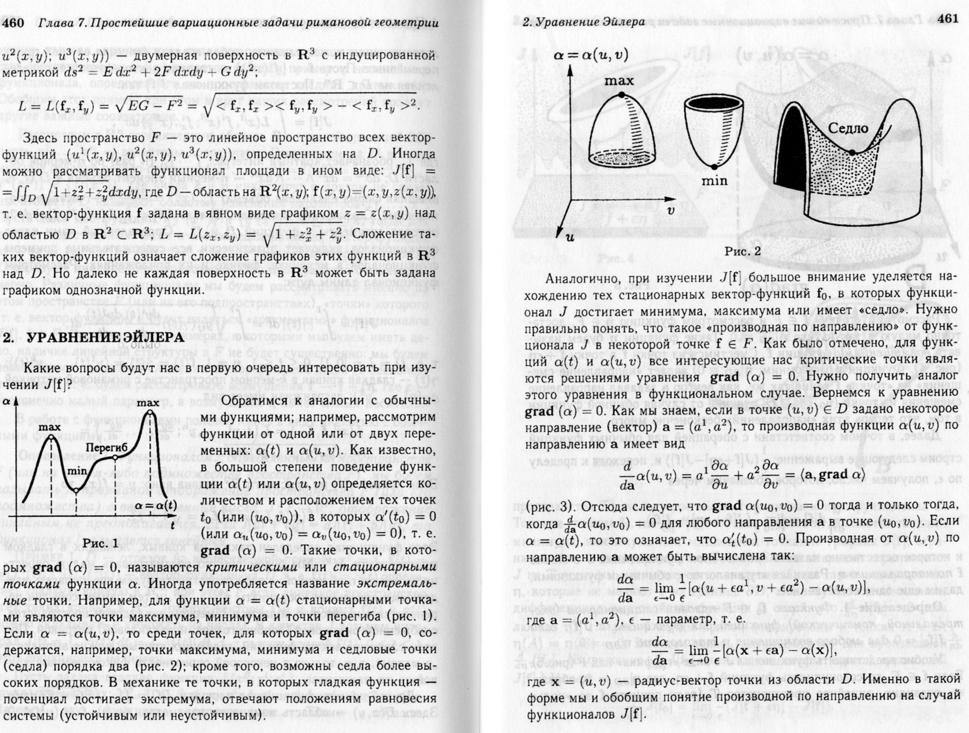 Мгу Наглядная Геометрия Топология Учебные Материалы Лекции